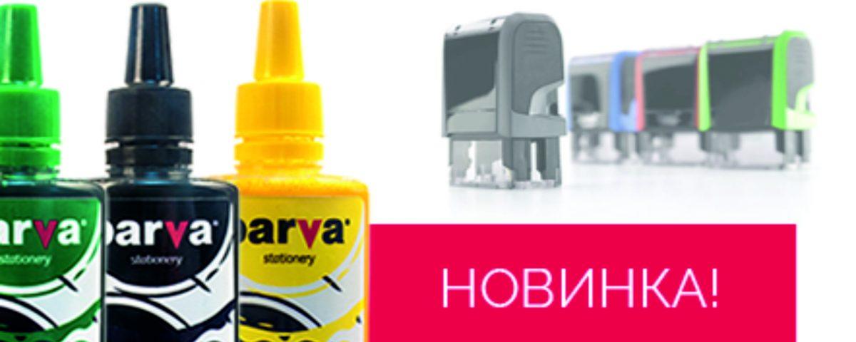 штемпельна фарба BARVA