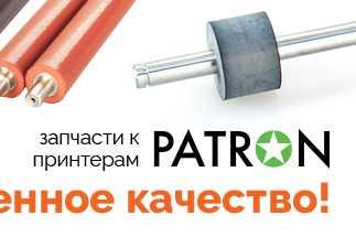 комплектуючі TM PATRON