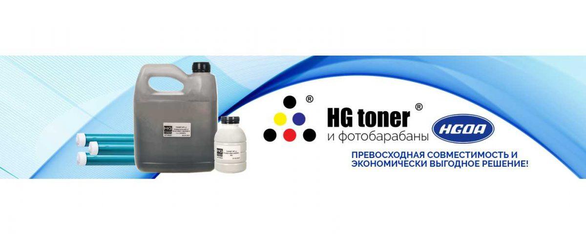 тонер та фотобарабани HG